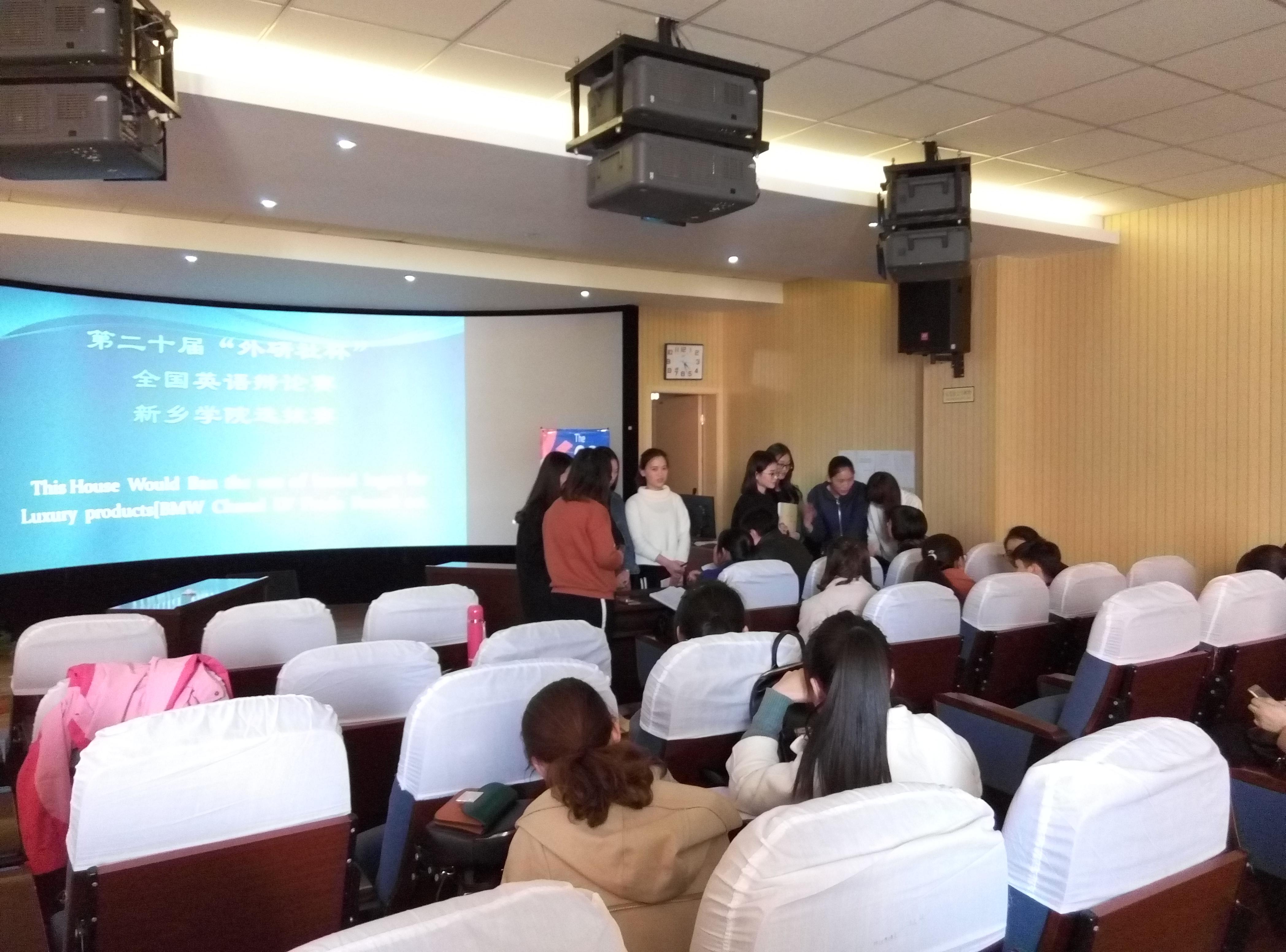【英语俱乐部】新乡学院英语辩论赛复赛圆满成功