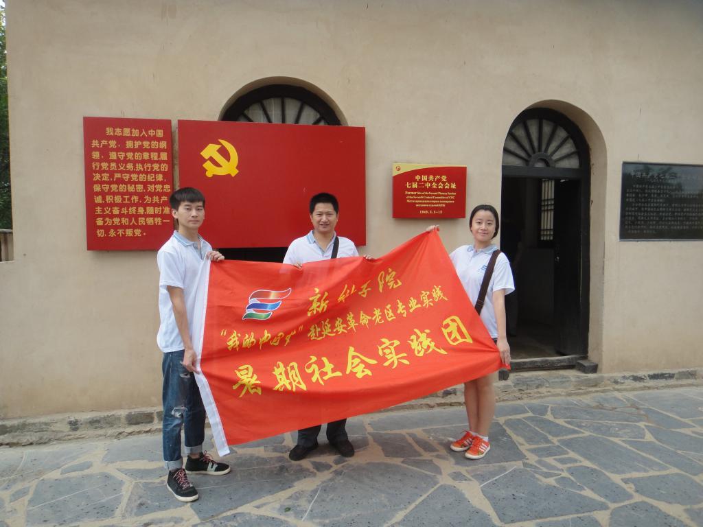 社科部赴西柏坡开展追寻红色足迹社会实践活动