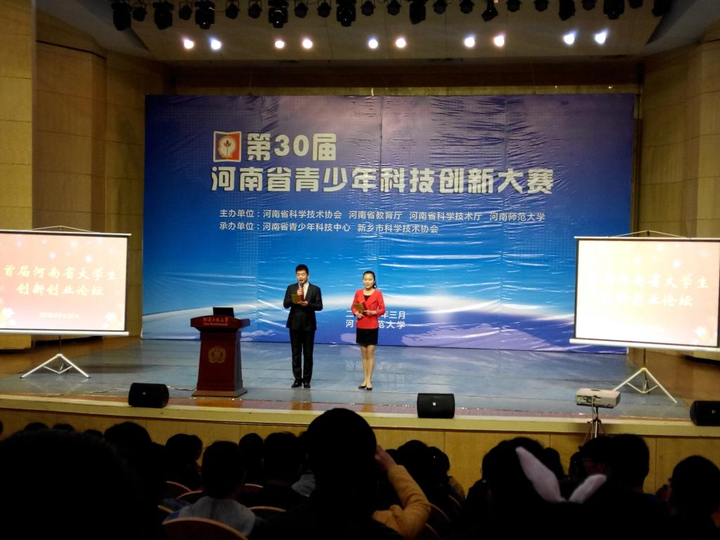 社联成员应邀参加首届河南省大学生创新创业论坛-团委