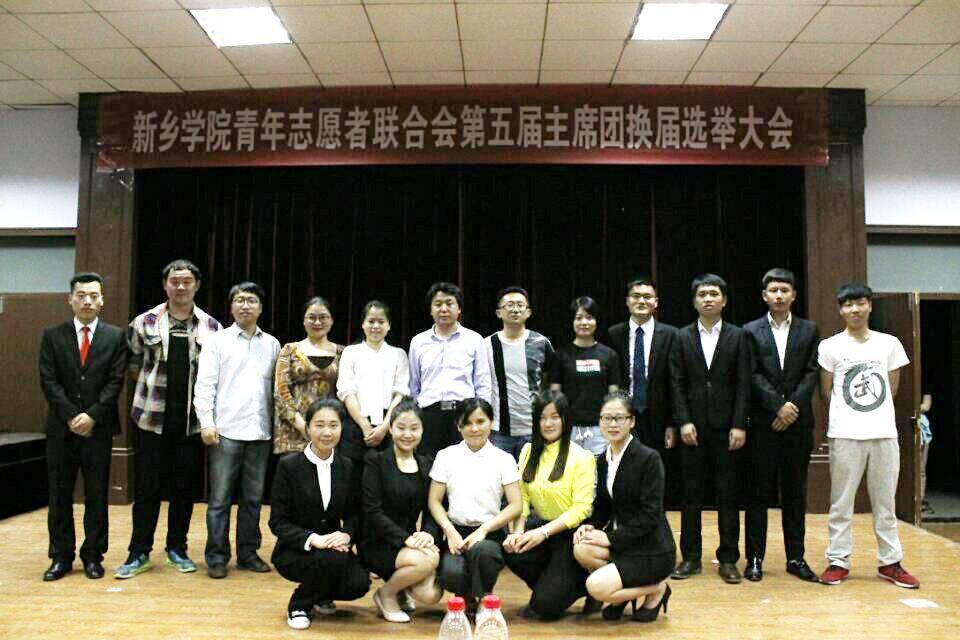 青年志愿者联合会举行第五届主席团换届选举大会